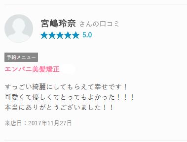 蒲田スパーキー エンパニ口コミ