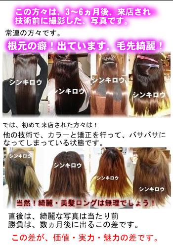 蒲田美髪上手いストレート技術シルクレッチの頻度