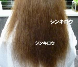八千代縮毛矯正
