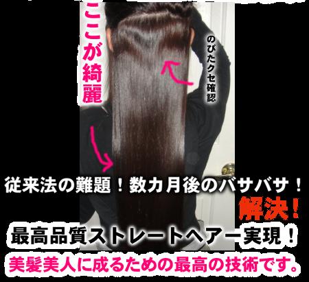 大阪縮毛矯正講習2019最新|美髪矯正エンパニ®が発見した結合強化技術