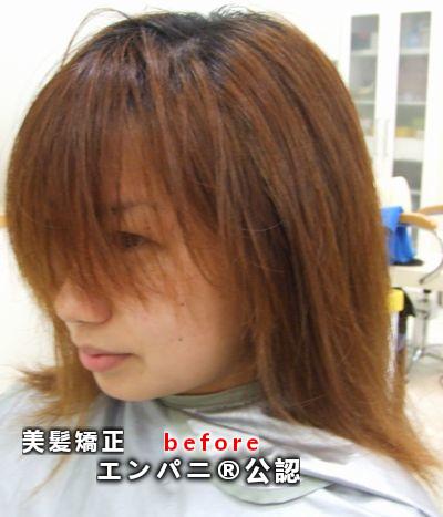 福岡美髪化ラボの『縮毛矯正』髪質改善効果と美髪力