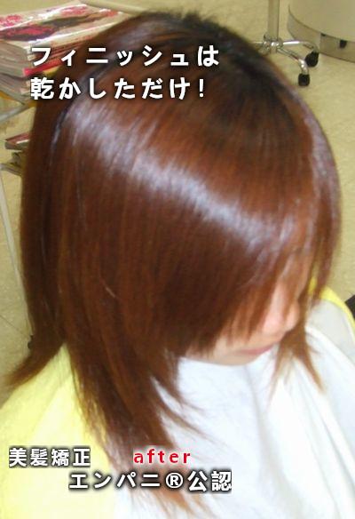 蒲田美髪化縮毛矯正超驚き上手いストレート技術
