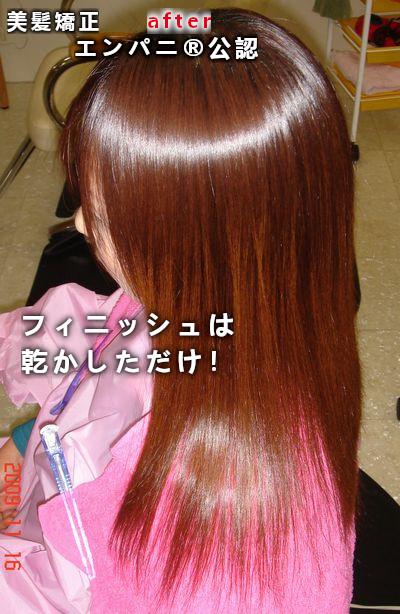 松戸お勧めできる『縮毛矯正』美髪化髪質改善が最高レベル