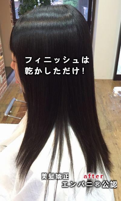 『福岡縮毛矯正』美髪化専門店のトリートメント不要でも髪質改善効果