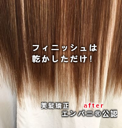 白子・いすみ・長生村・睦沢の縮毛矯正クチコミ