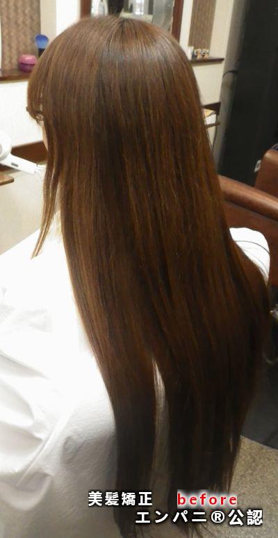 縮毛矯正|いすみ美髪化改質改善トリートメント不要技術