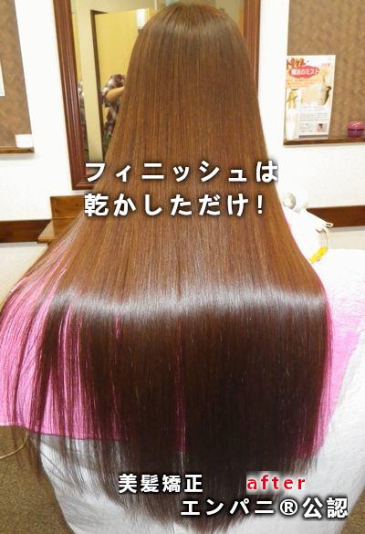 柏縮毛矯正専門講座優秀な美髪専門店の縮毛矯正の艶がすごい
