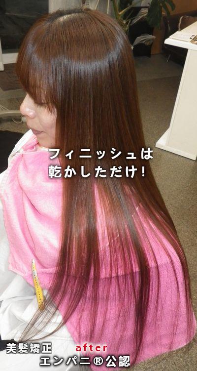 相模原 縮毛矯正|圧倒的美髪効果を武器にする美髪化専門店