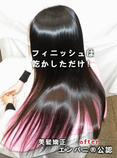 秋田縮毛矯正講習|美髪化ラボの美髪矯正シルクレッチ®導入希望受付