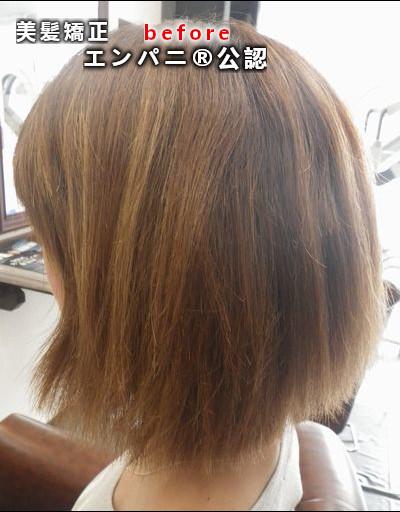 縮毛矯正 船橋|美髪化専門店の日本一縮毛矯正と言える技術
