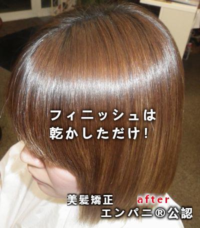 縮毛矯正 新小岩美髪化髪質改善を極める艶羽(エンパニ®)