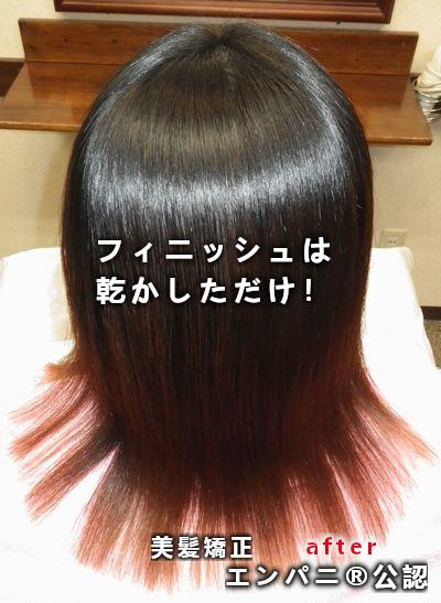 縮毛矯正 新潟美髪化髪質改善効果が高い美髪化専門店の技術