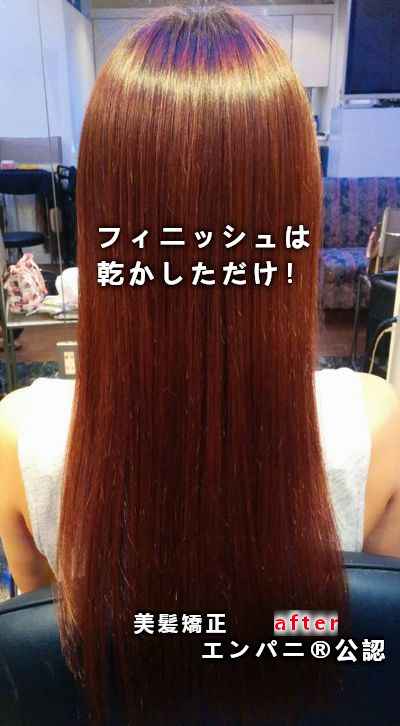 縮毛矯正講座 講習|美髪化縮毛矯正でダメージのふくらみ解決