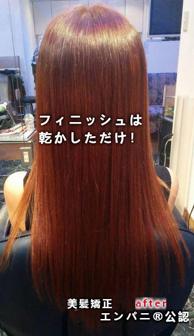 蒲田縮毛矯正エンパニ美髪矯正の口コミやリアルな体験者