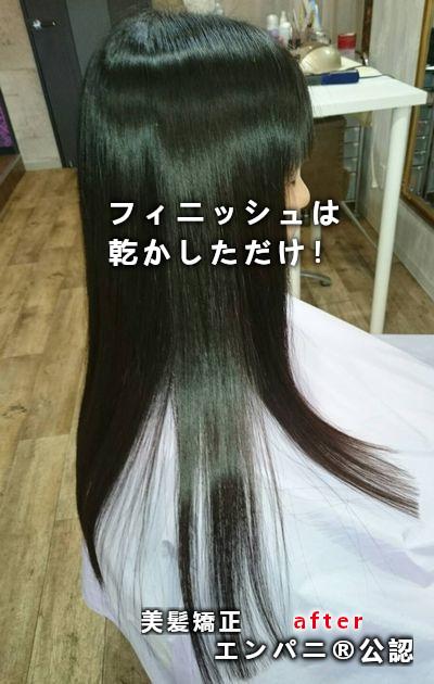 縮毛矯正得意|ノートリが証明『ユーカリが丘縮毛矯正』美髪化専門店