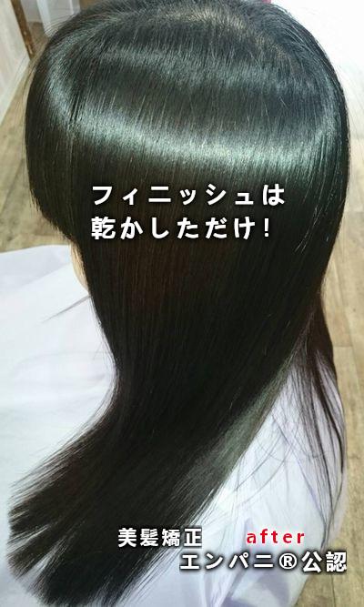 大森縮毛矯正情報 けた違いの美髪化効果を操る上手い技術