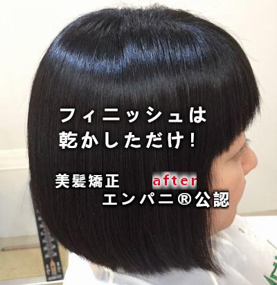 成田 縮毛矯正圧倒的レベルの美髪化髪質改善効果
