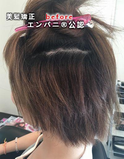船橋縮毛矯正 日本一美髪化専門レベルの圧倒的実力