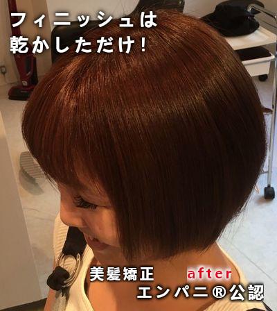 船橋美髪|美髪化専門店の縮毛矯正は根底から改良進化させた技術