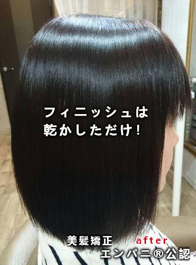 蒲田美髪縮毛矯正の髪質改善効果とその美髪力
