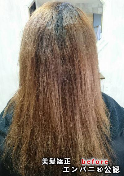 縮毛矯正 白子美髪化レベルが高いハイレベル美髪矯正
