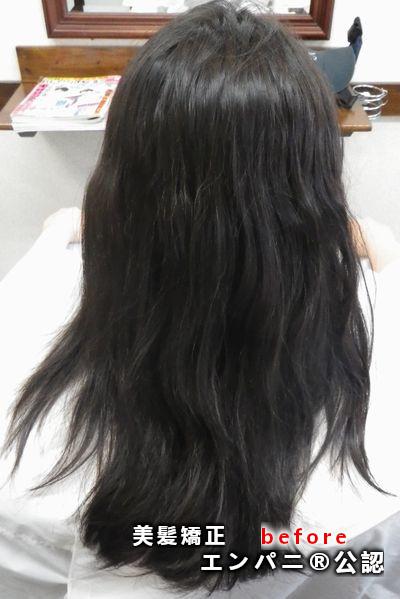 大森縮毛矯正美髪化技術に特化した専門店の驚異的な実力