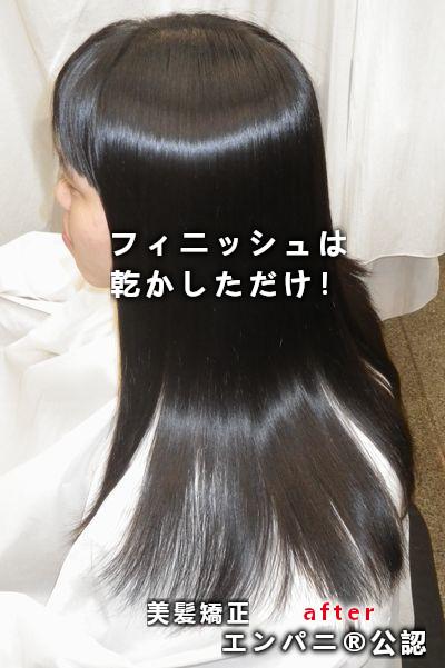 蒲田縮毛矯正は唯一無二の美髪化縮毛矯正攻略店が最高
