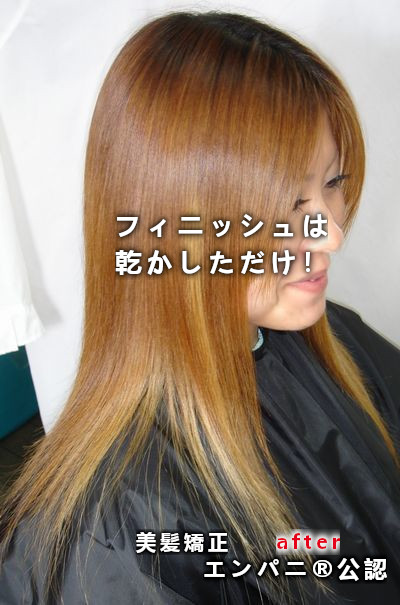 蒲田(蒲田縮毛矯正)上手すぎる美髪改善美髪縮毛矯正