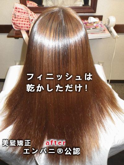 船橋縮毛矯正 圧倒的美髪化これが日本一のレベル!真実の化学反応
