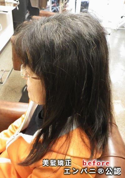 御宿 トリートメント不要『御宿縮毛矯正』美髪化髪質改善効果がやばい
