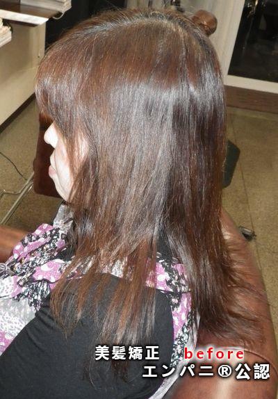 東金美髪化専門店の縮毛矯正!上手いで選ぶなら美髪矯正エンパニ®