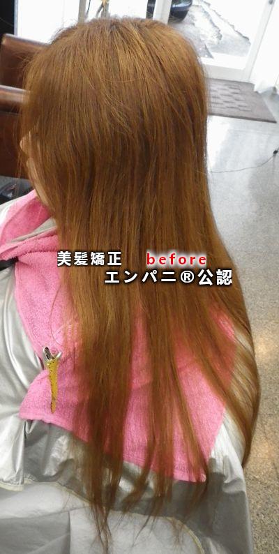縮毛矯正講座|トリートメント不要『ノートリ』が美髪の証明