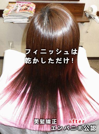 講習 講座|大井町上手い縮毛矯正講座美髪化ラボの美髪縮毛矯正