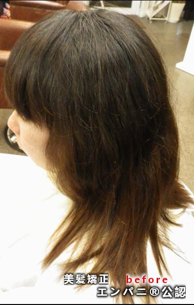 縮毛矯正|エンパニ®公認『ちはら台縮毛矯正』ノートリが実力の証