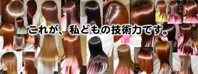 最高品質の美髪化カラーと美髪化縮毛矯正を扱う美髪専門店