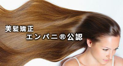 ストレートパーマのメリットデメリット!真実を知るからこそストパー効果 で美髪化現象を起こす事実と証明