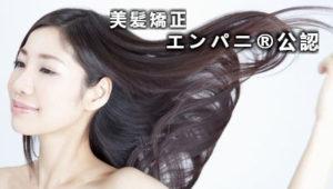 美髪講座|毛髪を極め化学反応で美髪化を起こすサラスト矯正はナチュラルをノートリ環境でつく美髪矯正