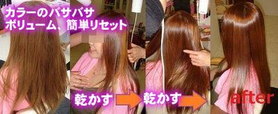 茂原市(茂原縮毛矯正)美髪化ラボのクイック美髪矯正シルクレッチ®
