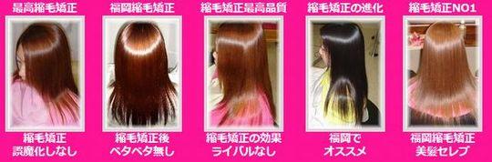 縮毛矯正講習-シルクレッチ講習 美髪矯正の基礎