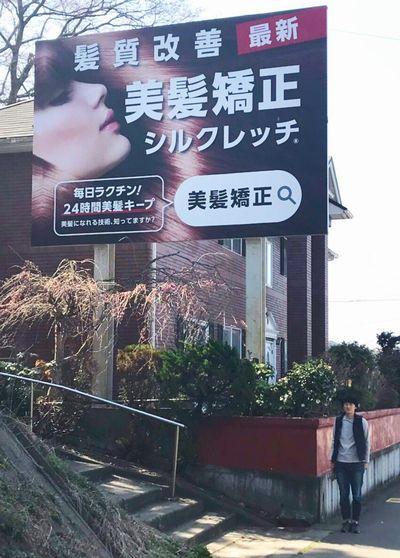 縮毛矯正講習-『秋田レッチ』美髪矯正シルクレッチ®の基礎講習