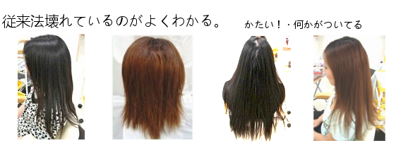 縮毛矯正講習|五井縮毛矯正でトップになる方法