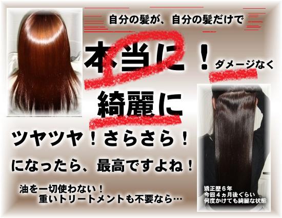 八千代縮毛矯正 美髪矯正シルクレッチに関する情報